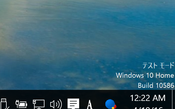 windows10_testmode